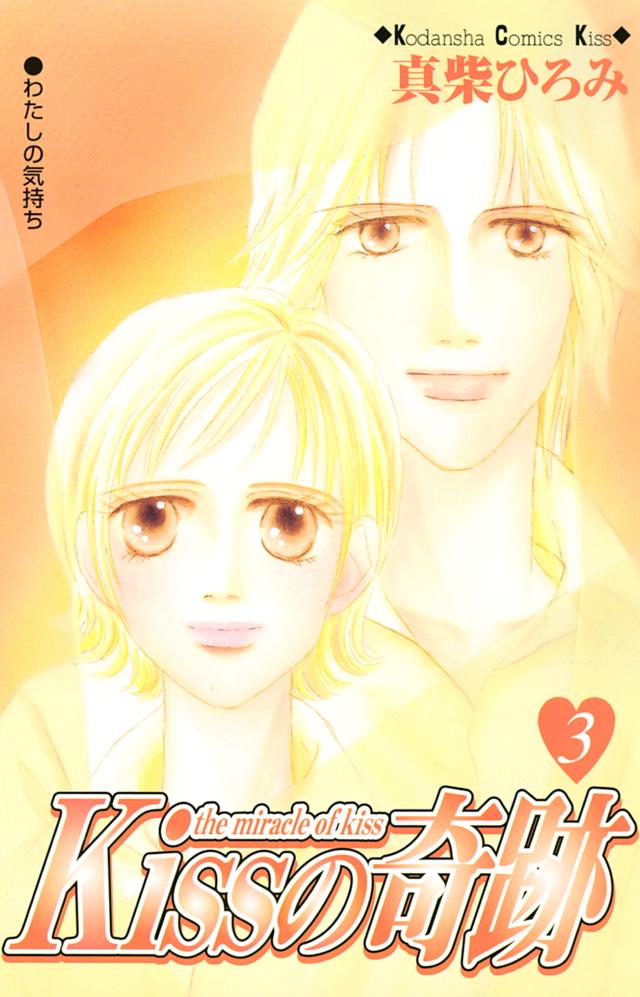 Kissの奇跡(3)<完>