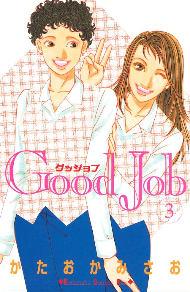 Good Job グッジョブ(3)