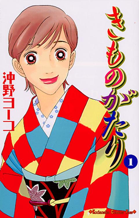 きものがたり(1)