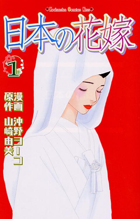日本の花嫁(1)