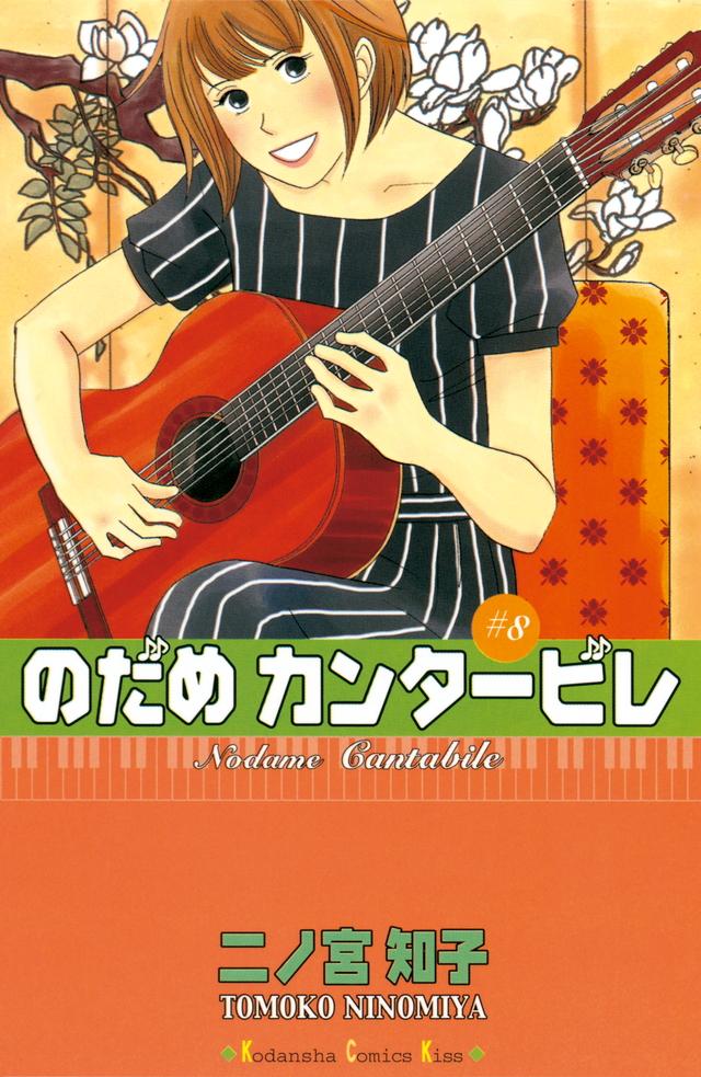 のだめカンタービレ(8)