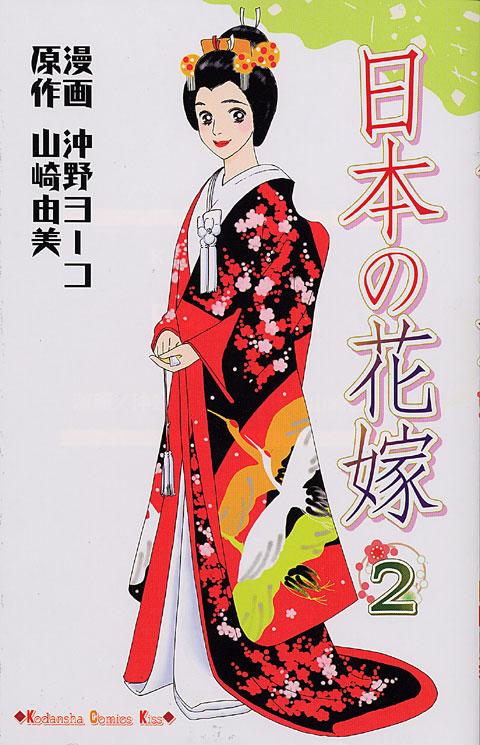 日本の花嫁(2)<完>