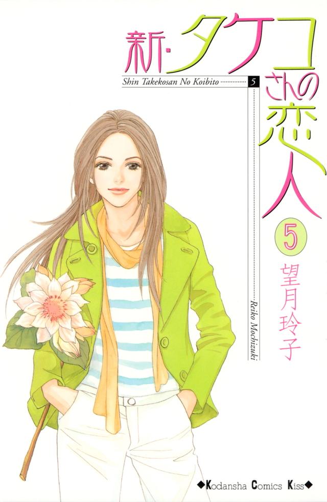 新・タケコさんの恋人(5)<完>