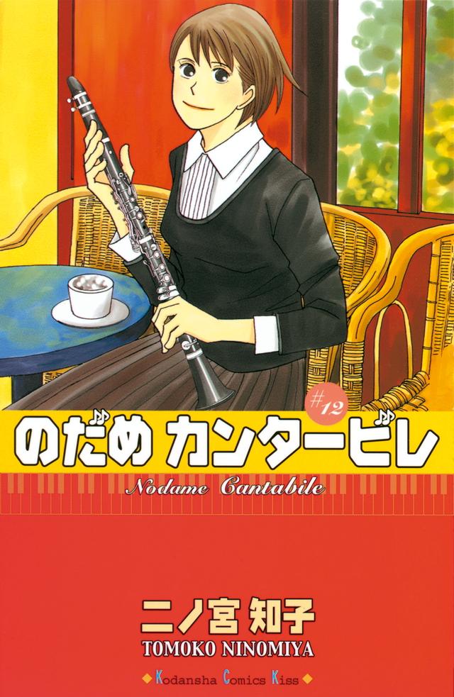 のだめカンタービレ(12)