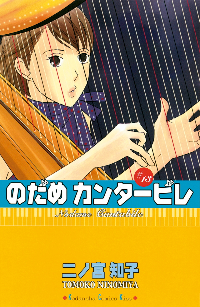のだめカンタービレ(13)