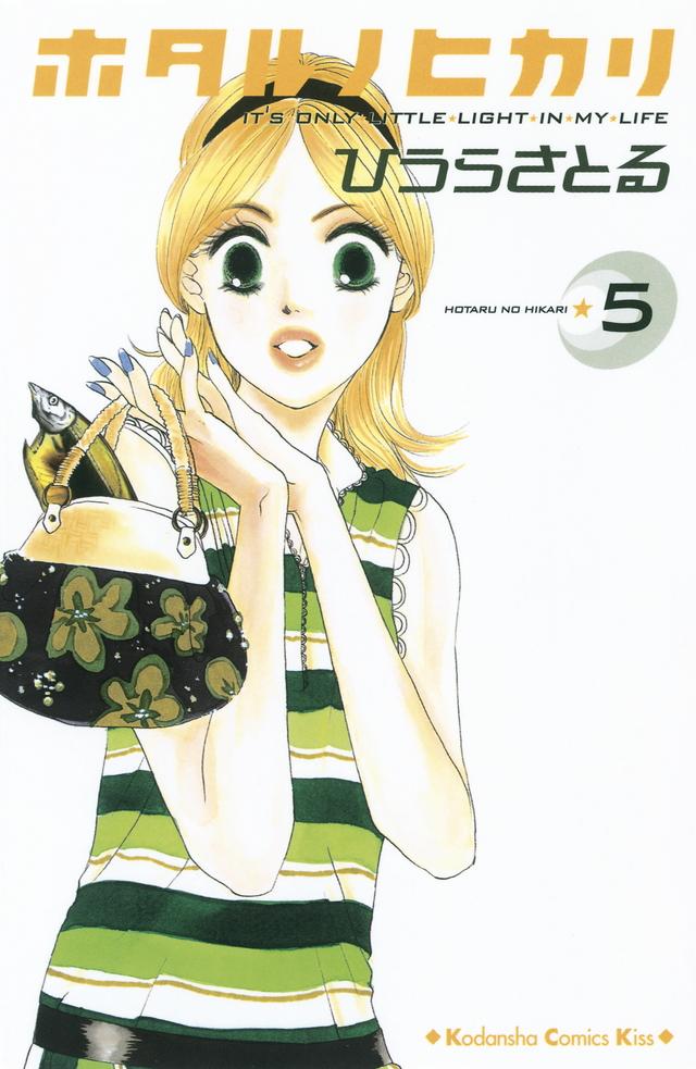 ホタル ノ ヒカリ(5)
