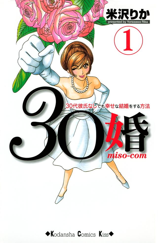 30婚 miso‐com