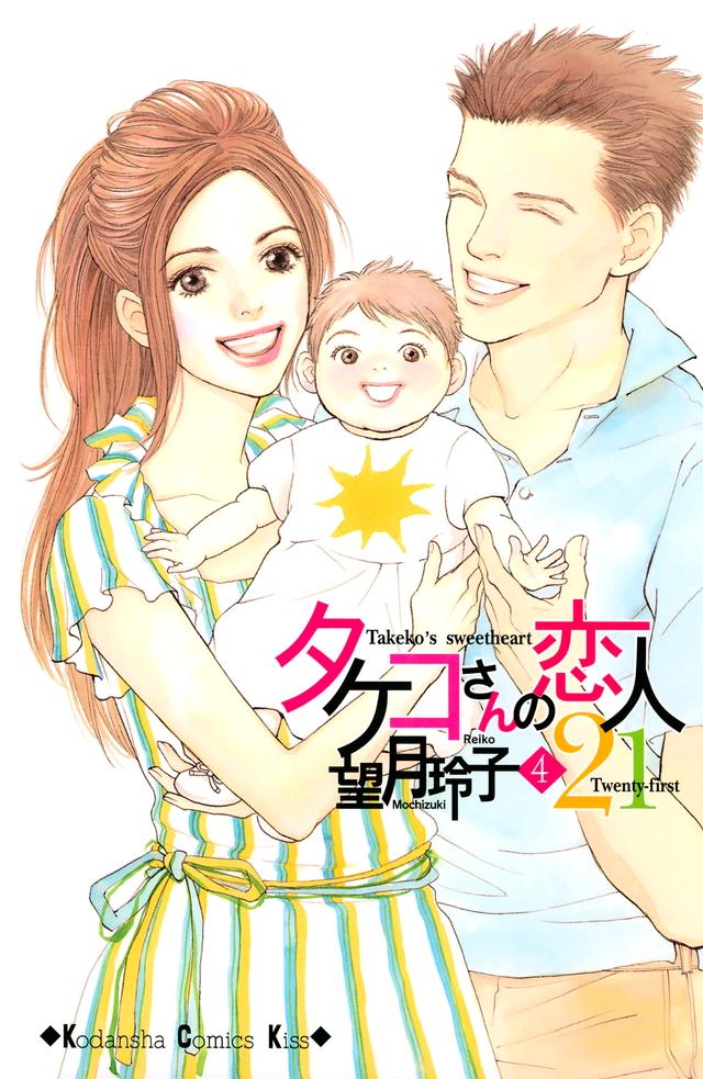タケコさんの恋人21(4)