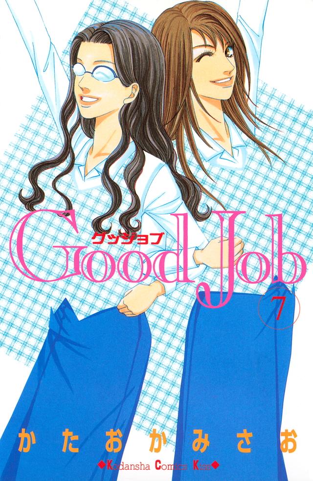 Good Job グッジョブ(7)<完>