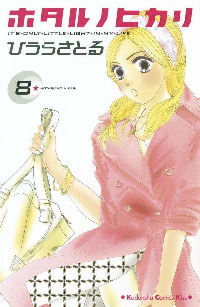 ホタル ノ ヒカリ(8)