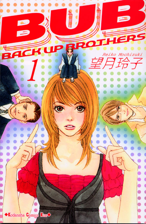 BUB[BACK UP BROTHERS](1)