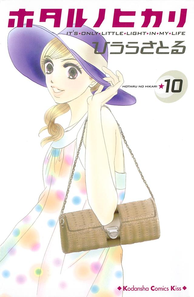 ホタル ノ ヒカリ(10)
