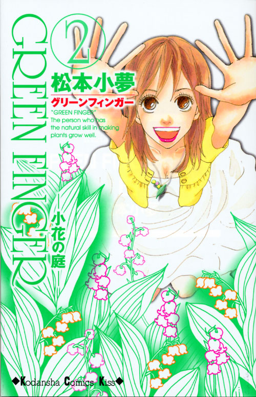 GREEN FINGER -小花の庭-(2)