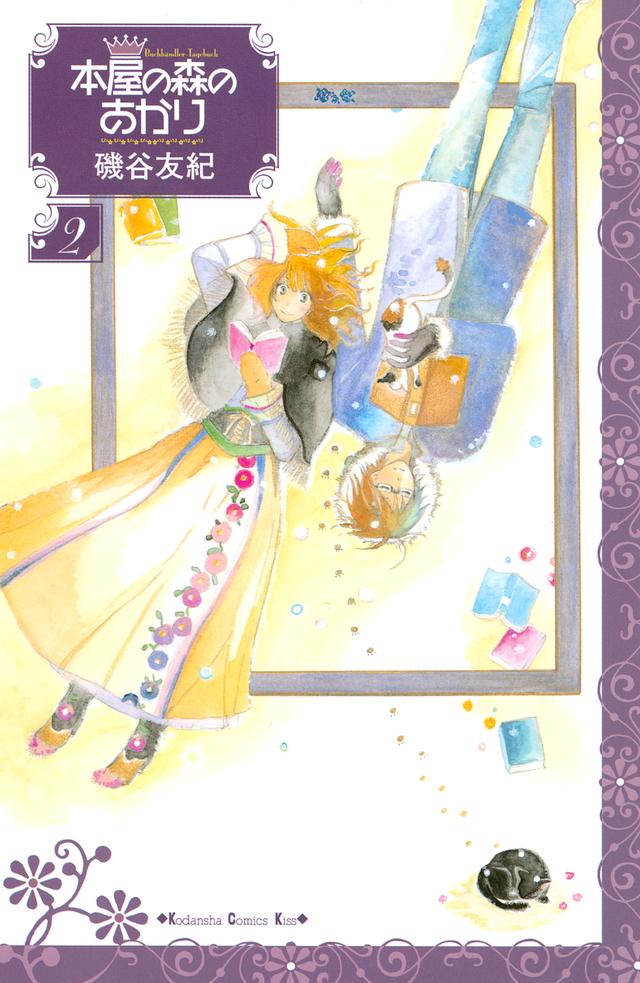 本屋の森のあかり(2)