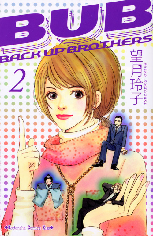 BUB[BACK UP BROTHERS](2) <完>