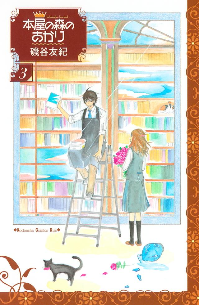 本屋の森のあかり(3)