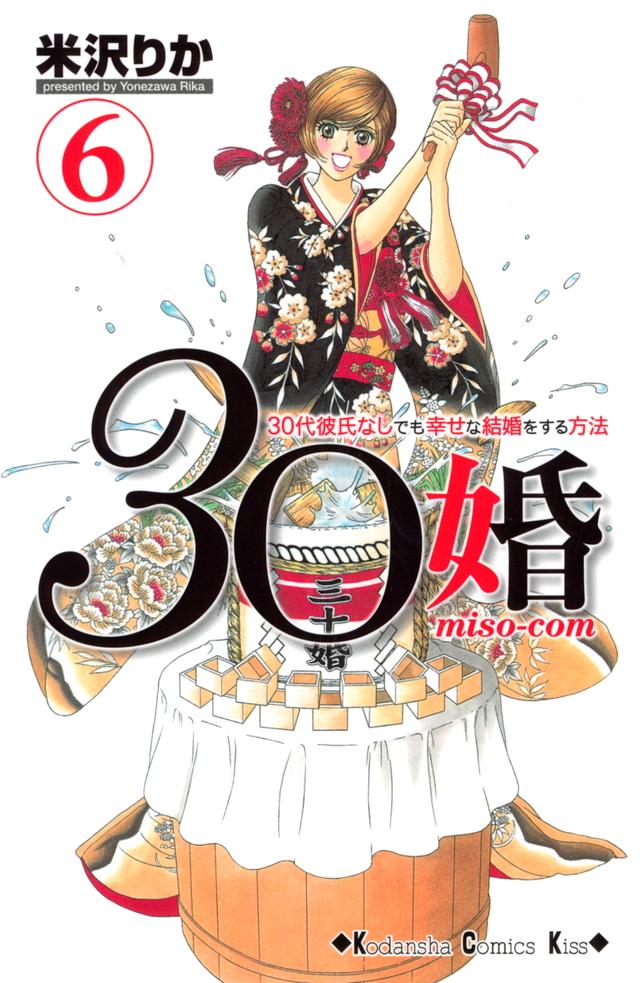 30婚 miso‐com(6)