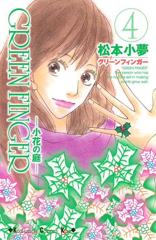 GREEN FINGER -小花の庭-(4)