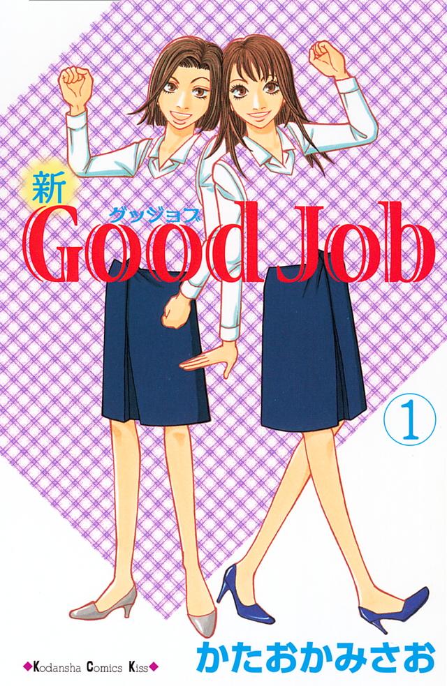 新Good Job~グッジョブ(1)