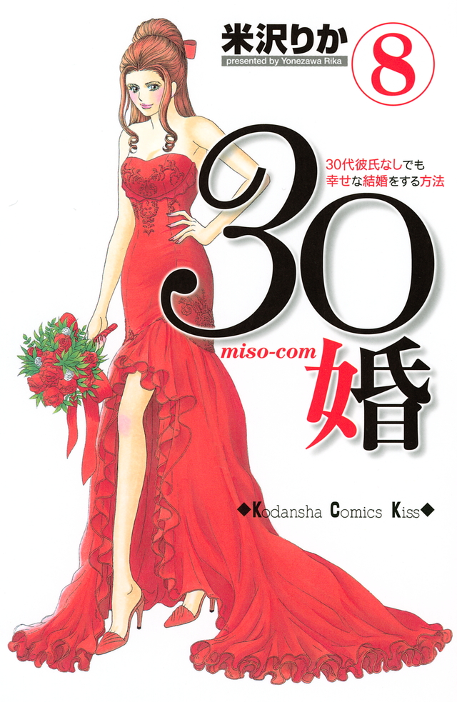 30婚 miso‐com(8)
