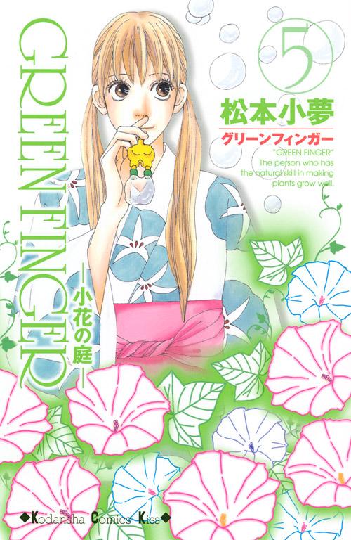 GREEN FINGER -小花の庭-(5)