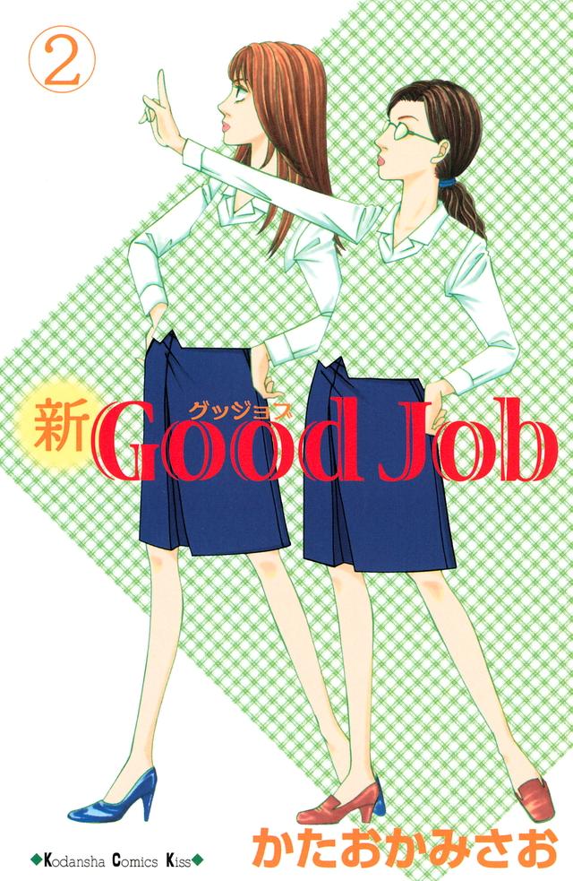 新Good Job~グッジョブ(2)
