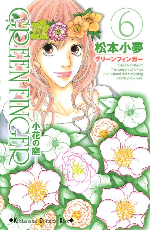 GREEN FINGER -小花の庭-(6)