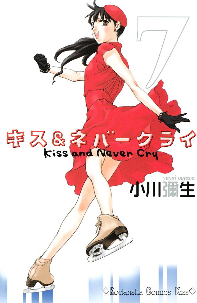 キス&ネバークライ(7)
