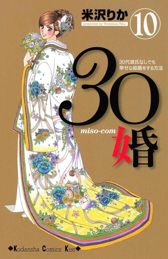 30婚 miso‐com(10)