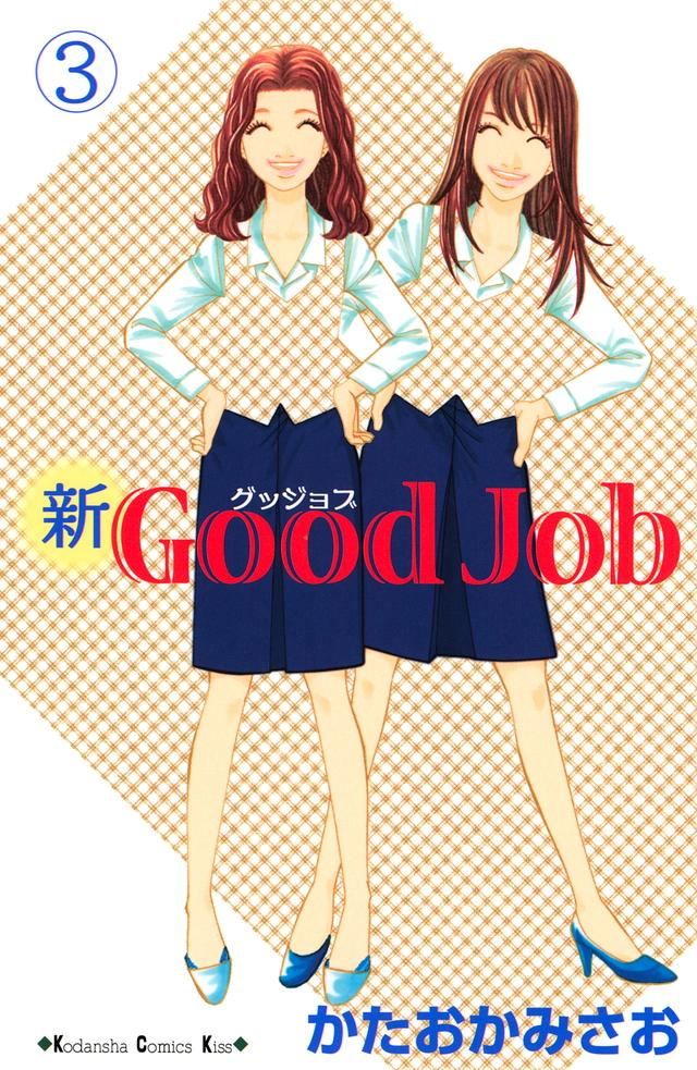 新Good Job~グッジョブ(3)