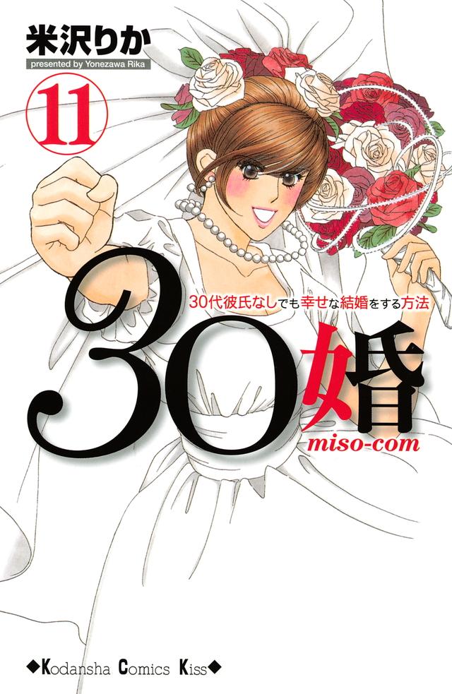 30婚 miso‐com(11)