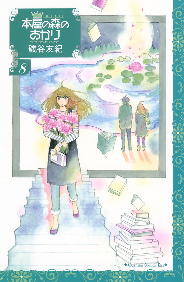本屋の森のあかり(8)
