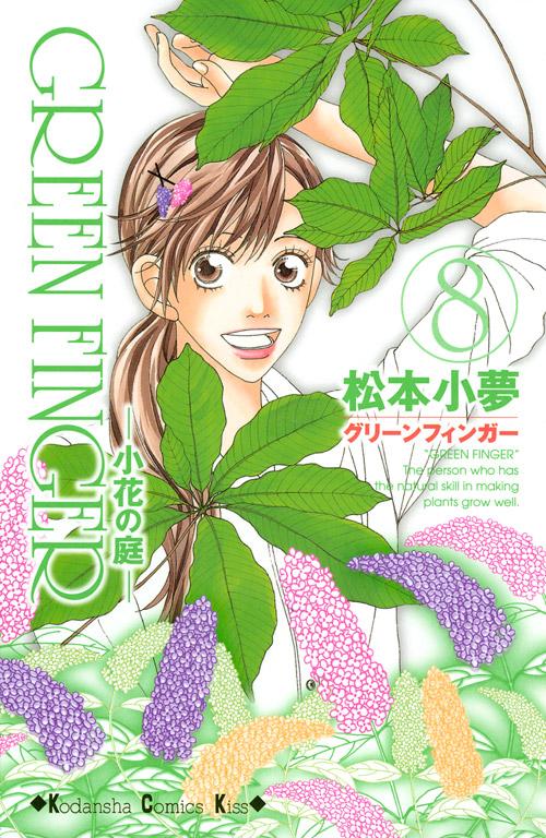 GREEN FINGER -小花の庭-(8)