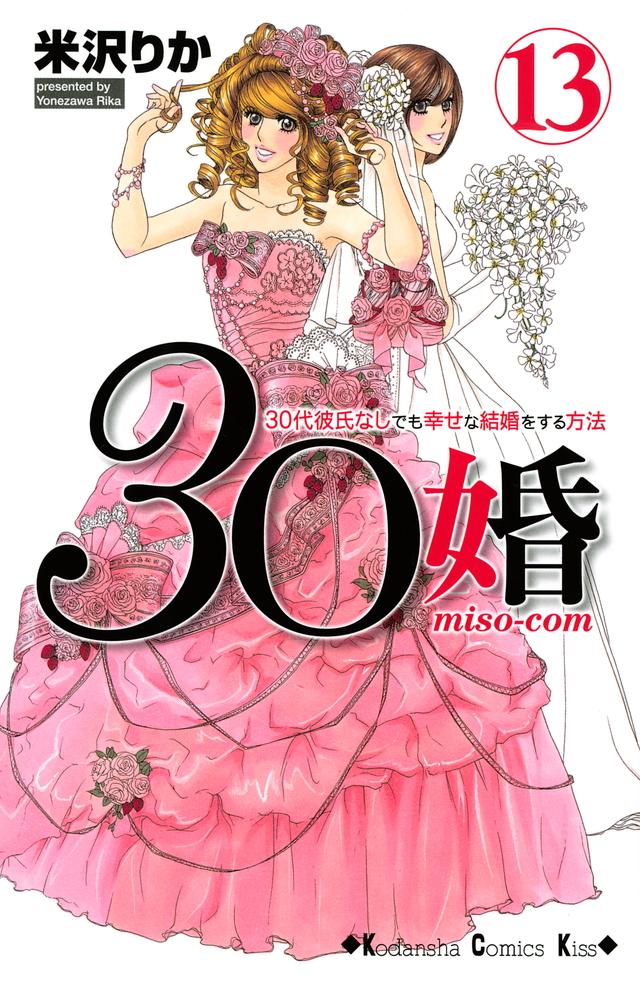 30婚 miso‐com(13)