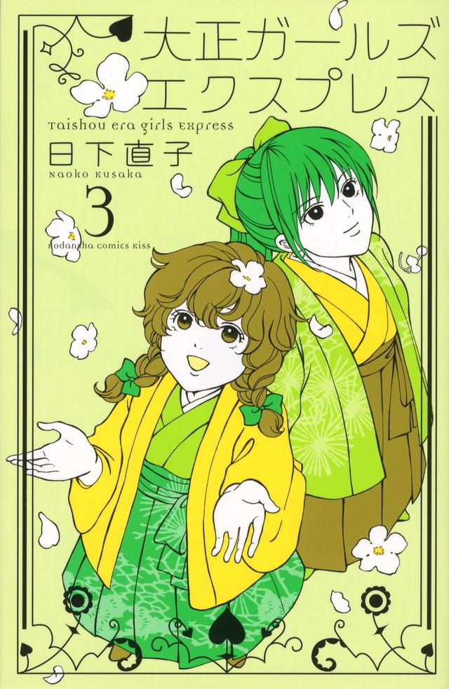 大正ガールズ エクスプレス(3)