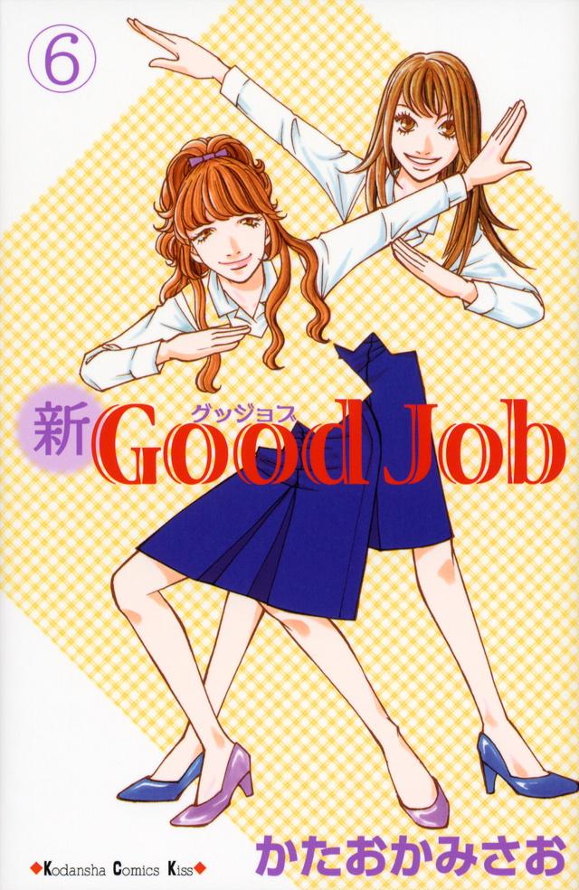 新Good Job~グッジョブ(6)