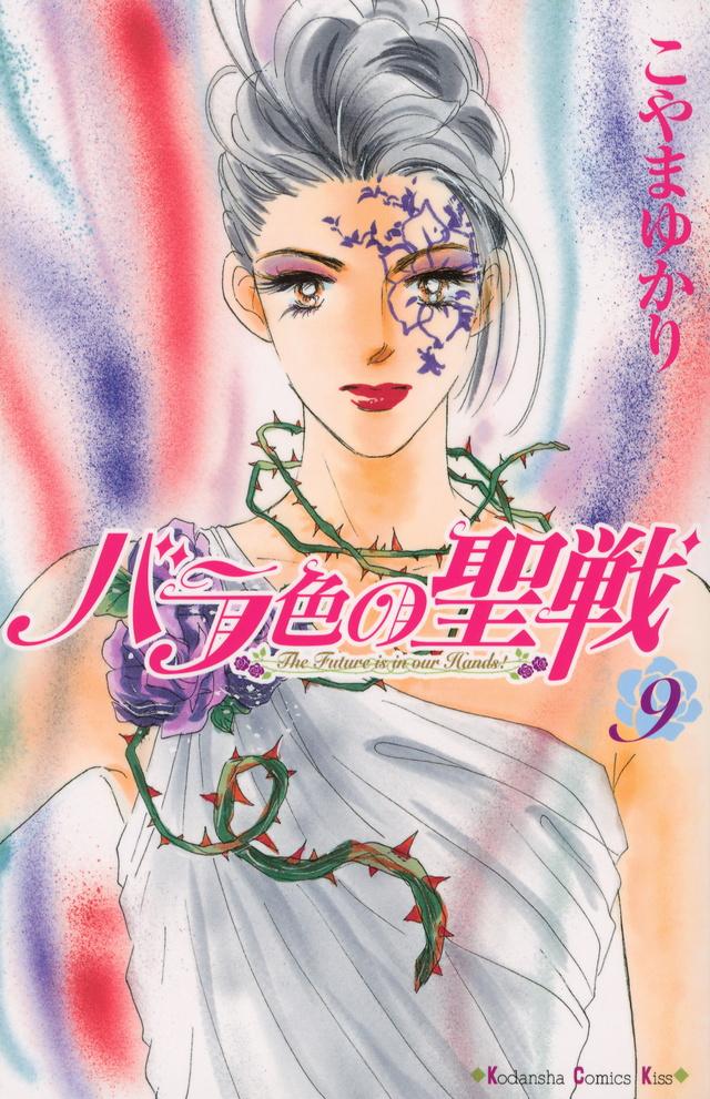 バラ色の聖戦(9)