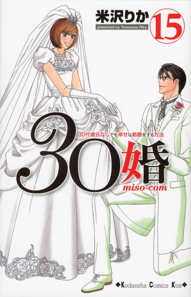 30婚 miso‐com(15) <完>