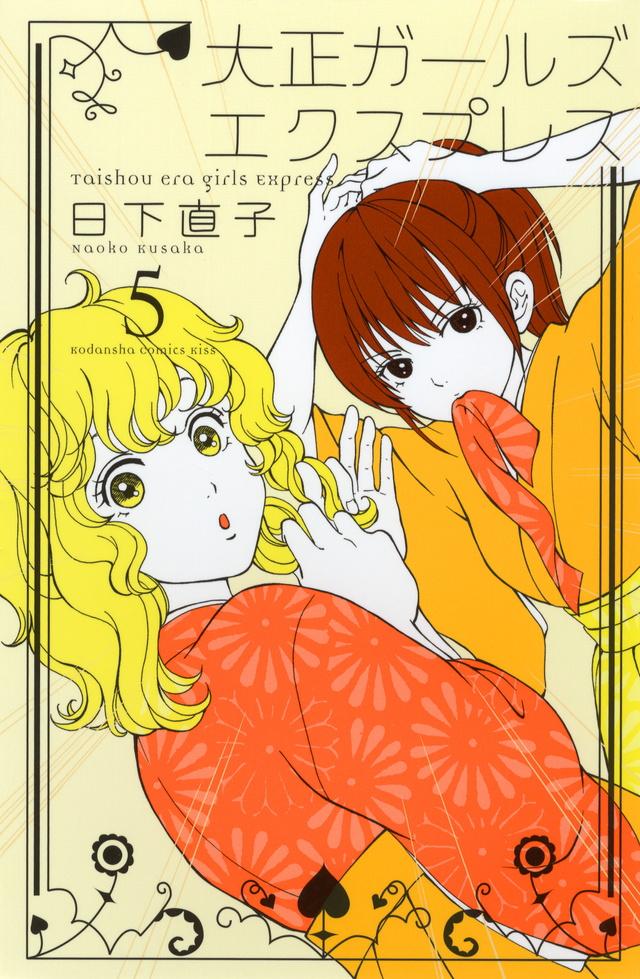 大正ガールズ エクスプレス(5)