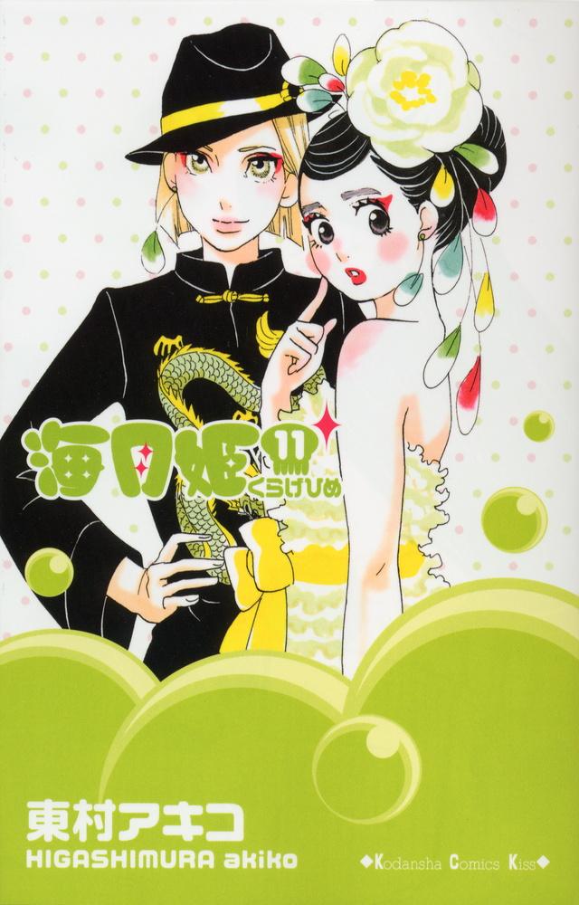 海月姫(11)