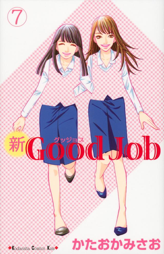 新Good Job~グッジョブ(7)<完>