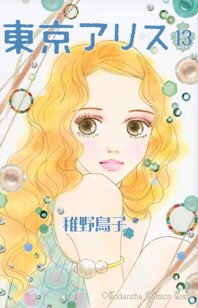 東京アリス(13)