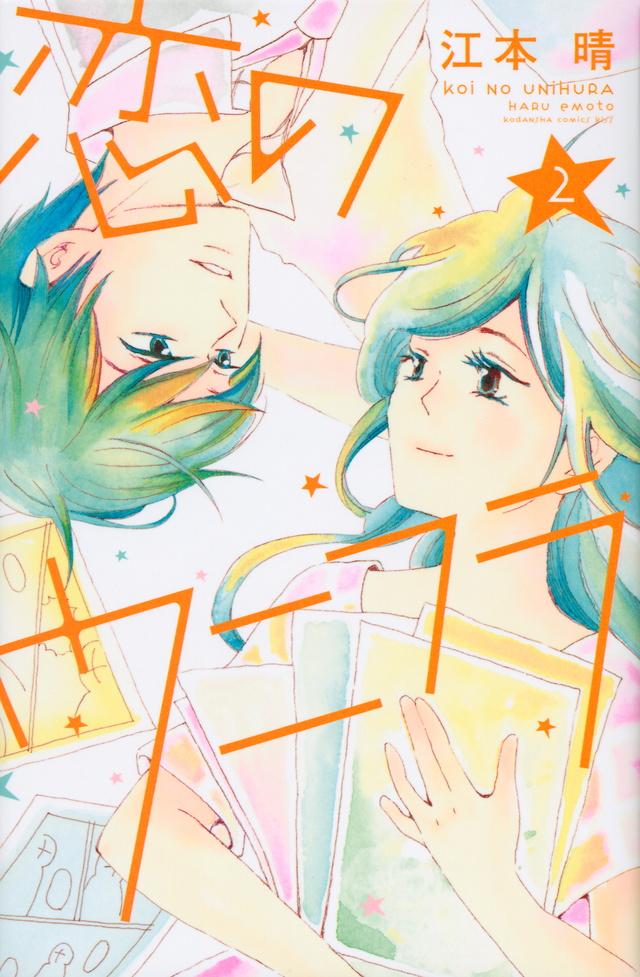 恋のウニフラ(2)<完>
