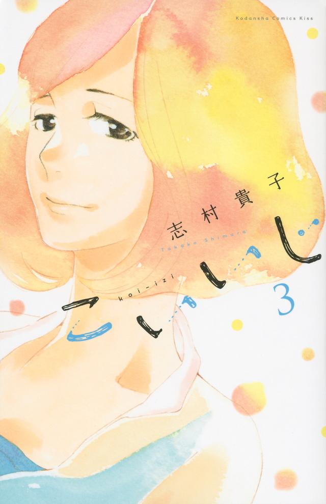 こいいじ(3)