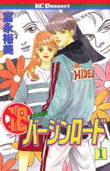(18)バ-ジンロ-ド(1)