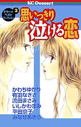 デザート ベストセレクション(2)思いっきり泣ける恋