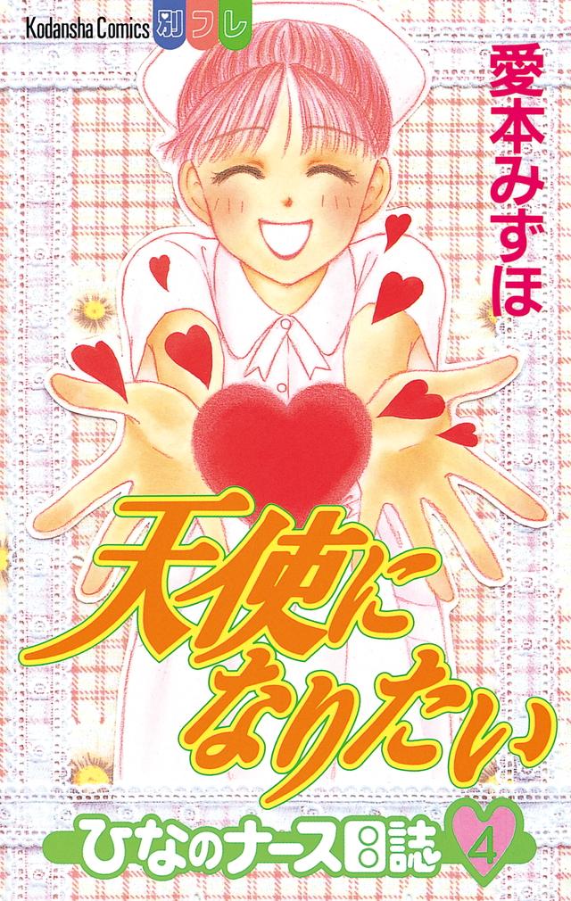 天使になりたい―ひなのナース日誌―(4)