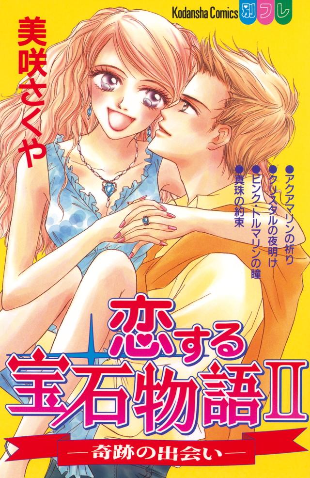 恋する宝石物語(2)-奇跡の出会い-