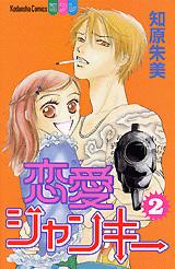恋愛ジャンキー(2)