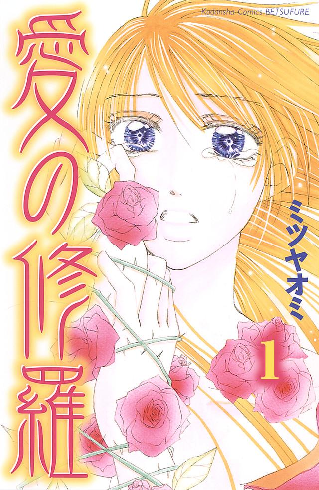 愛の修羅(1)